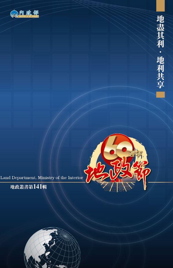 103年地政節慶祝大會將於11月11日舉行