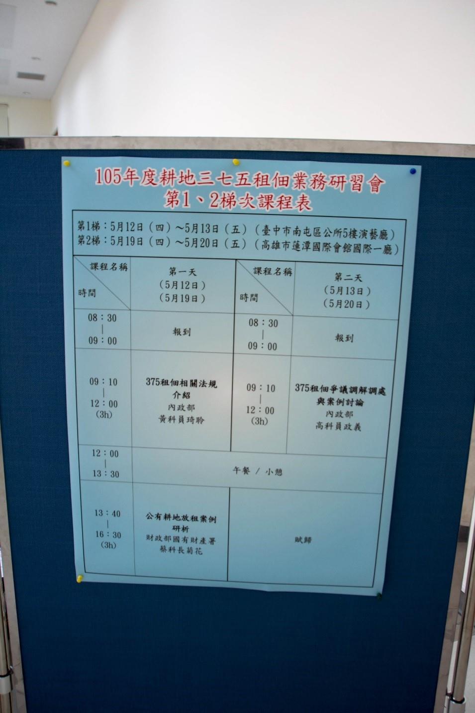 105年耕地三七五租佃業務研習會臺中場