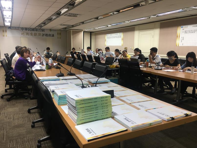 106年8月25日召開中華民國第22屆地政貢獻獎評選會議