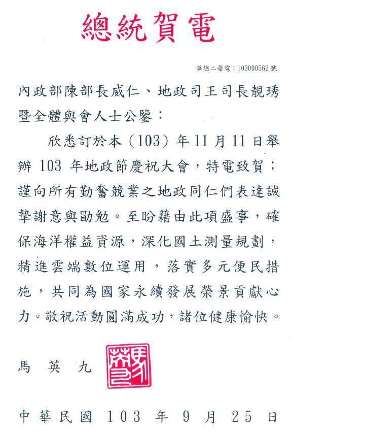 總統電特致賀,103年地政節慶祝大會圓滿成功