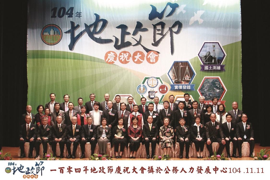 大會貴賓與公會團體代表合影