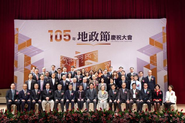 105年地政節慶祝大會