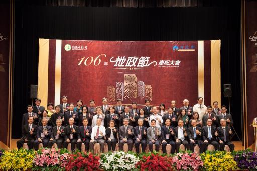 106年地政節慶祝大會