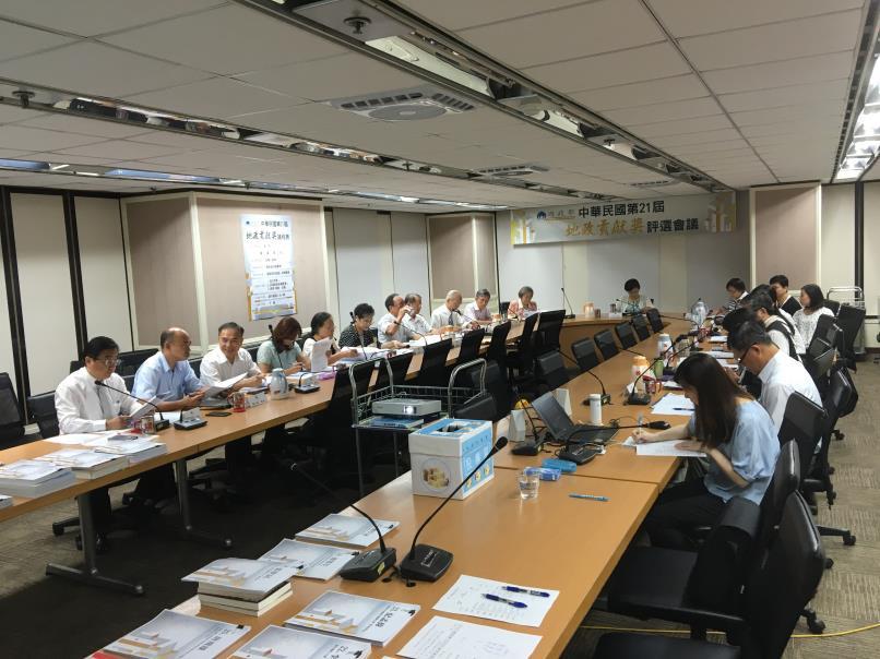 105年9月8日召開中華民國第21屆地政貢獻獎評選會議