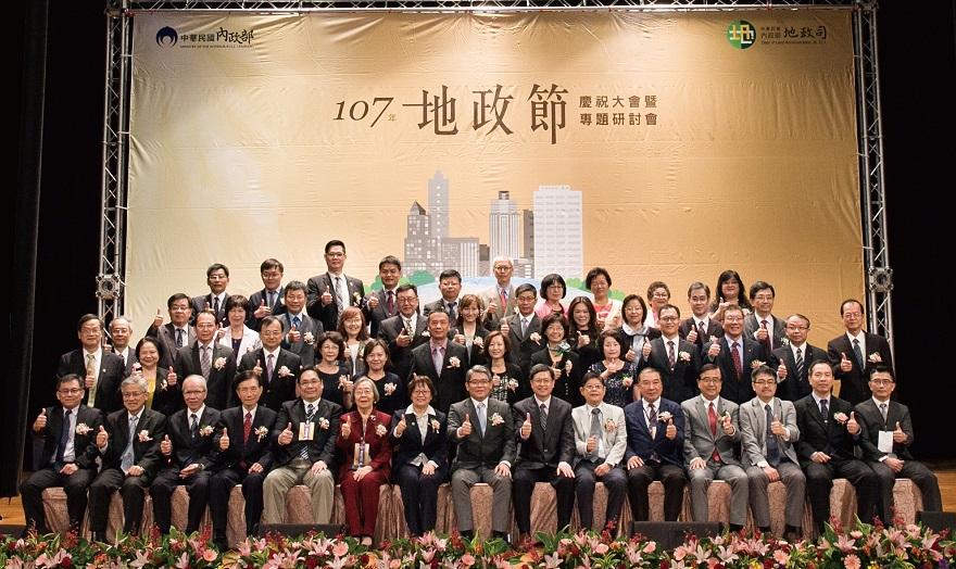 大會貴賓與得獎人、直轄市及縣(市)代表合影