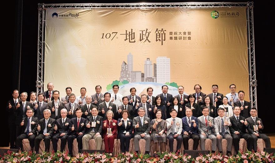 107年地政節慶祝大會