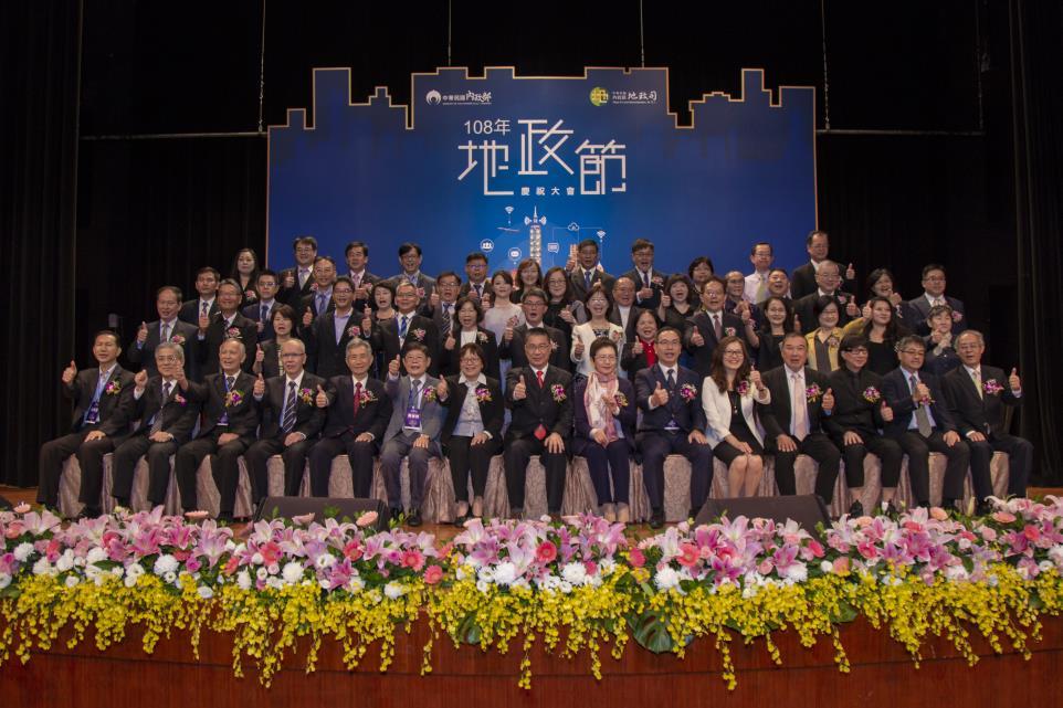 108年地政節慶祝大會活動