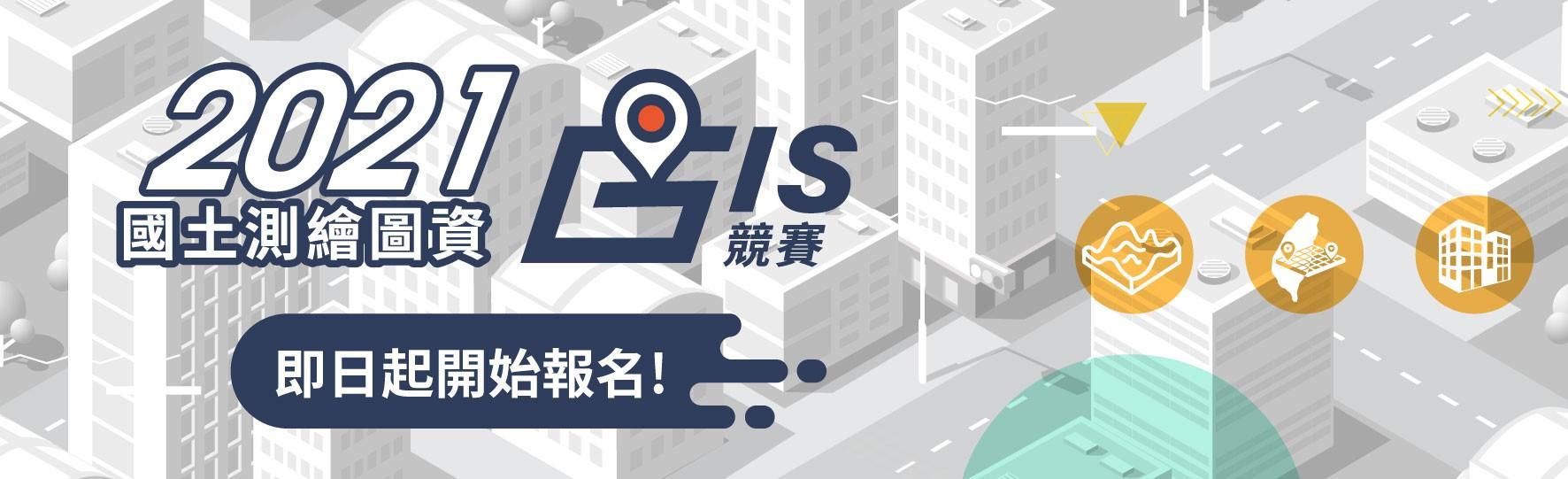 連結人與地的距離 國土測繪圖資GIS競賽開跑 首獎25萬元