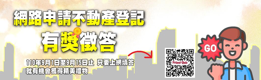 【活動新訊】Online Prized-Quiz! 網路申請登記問答,獎品輕鬆拿