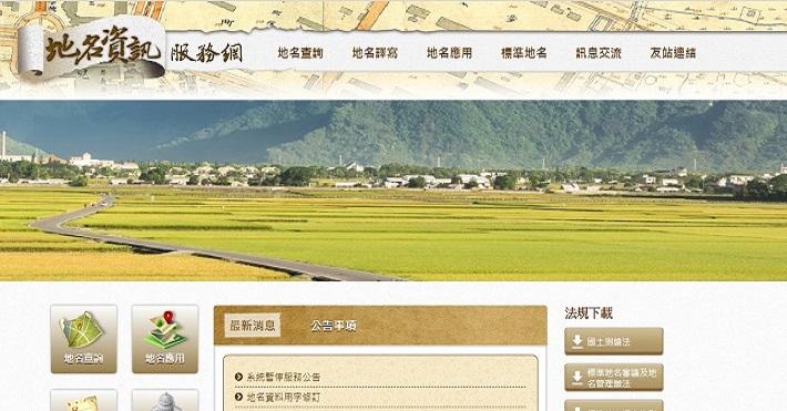開新視窗,優化地名資訊服務網站功能 歡迎查詢利用