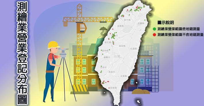 開新視窗,最具測繪能量的縣市在哪裡?