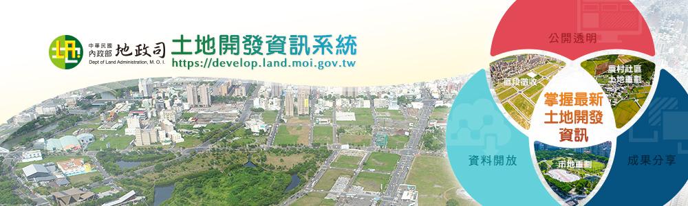 開新視窗,土地開發資訊系統
