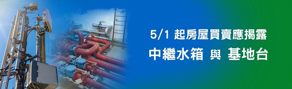 開新視窗,5/1起房屋買賣應揭露中繼水箱、基地台