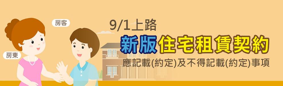 開新視窗,新版租屋契約9/1上路 房東房客權益更有保障