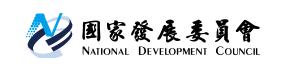 開新視窗,連至國家發展委員會
