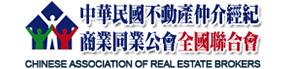 開新視窗,連至中華民國不動產仲介經紀商業同業公會全國聯合會
