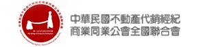 開新視窗,連至中華民國不動產代銷經紀商業同業公會全國聯合會