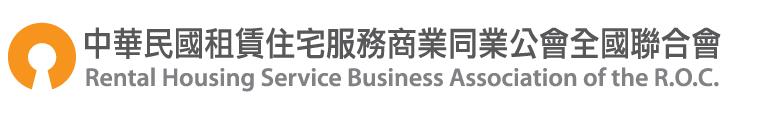 中華民國租賃住宅服務商業同業公會全國聯合會