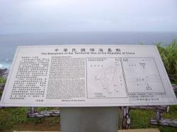 中華民國領海基點標示牌-三貂角
