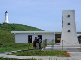 我國第一批領海基點實地檢測作業情形1