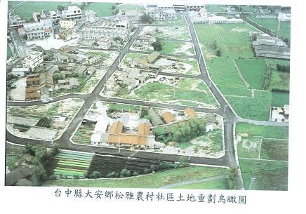 農村社區土地重劃成果
