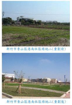 新竹市香山區港南社區綠地重劃前後