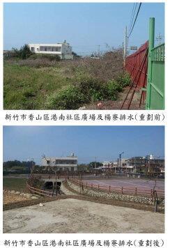新竹市香山區港南社區廣場及楊寮排水重劃前後