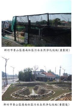 新竹市香山區港南社區污水自然淨化設施重劃前後