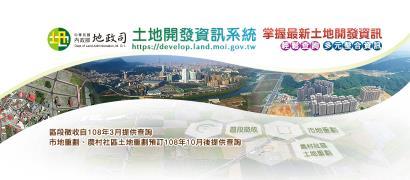 土地開發資訊系統文宣