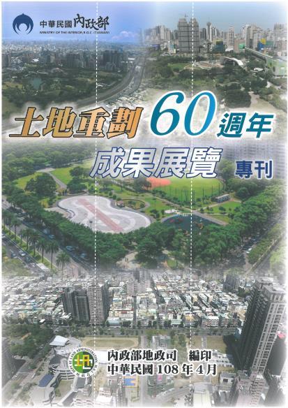 本部出版「土地重劃60週年成果展覽專刊」