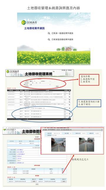 土地徵收管理系統查詢頁面及內容