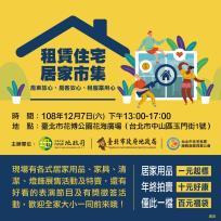 108年12月7日(星期六)下午1點租賃住宅居家市集邀請大家來花海廣場逛市集,拿好康。