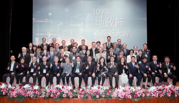 大會貴賓與學者、團體及行政機關代表合影