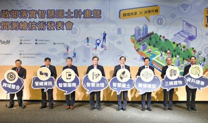 內政部舉辦「內政部落實智慧國土計畫暨空間測繪技術發表會」